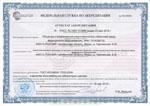 Аттестат аккредитации испытательной лаборатории (центра). № РОСС RU.0001.513956 от 06.06.13 г. до 06.06.18 г.