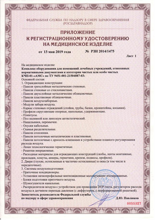замена регистрационных удостоверений на медицинские изделия