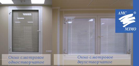 Окна смотровые для чистых помещений