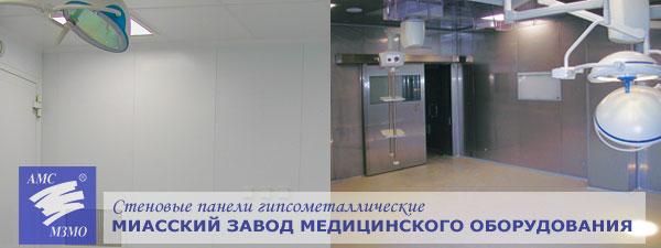 Стеновые панели гипсометаллические для чистых помещений